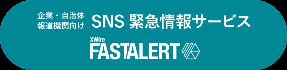 企業・自治体・報道機関の方は SNS 緊急情報サービス FASTALERT