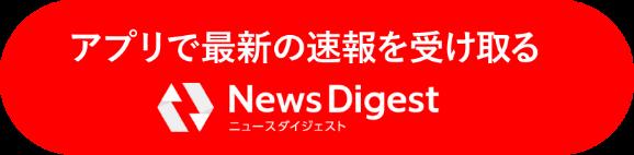 アプリで最新の速報を受け取るには NewsDigest